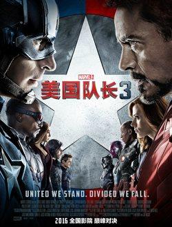 美国队长3:内战剧情介绍