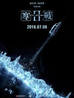 寒战2剧情介绍