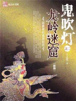 鬼吹灯之龙岭迷窟剧情介绍