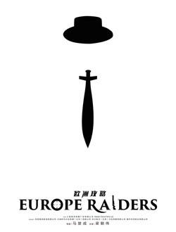 欧洲攻略剧情介绍,欧洲攻略简介