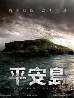 平安岛剧情介绍