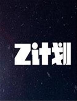Z计划剧情介绍