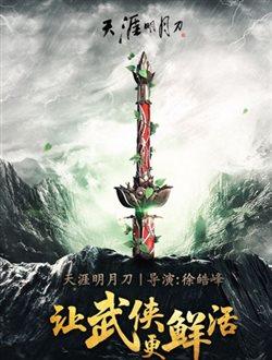 《刀背藏身》定檔7月19日 徐浩峰:武俠片要有愛與仁義