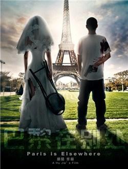 巴黎在别处剧情介绍