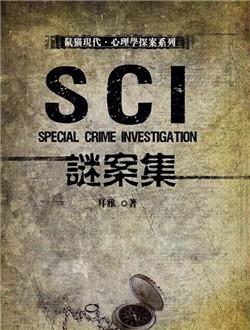SCI迷案集