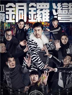 血战铜锣湾剧情介绍
