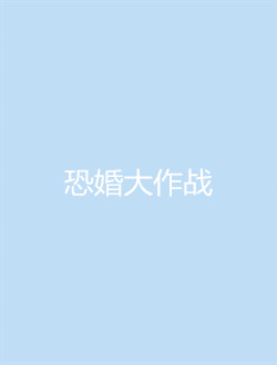 恐婚大作战剧情介绍