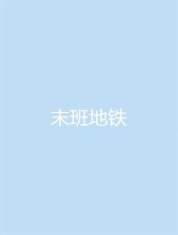 末班地铁剧情介绍