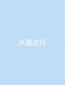 水星逆行剧情介绍