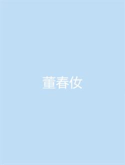 董春㚢剧情介绍