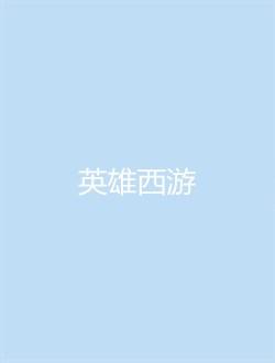 英雄西游剧情介绍