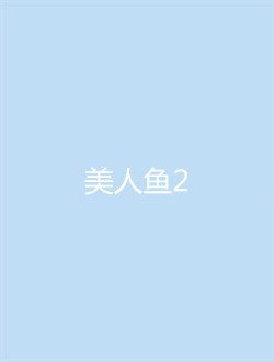 美人鱼2剧情介绍