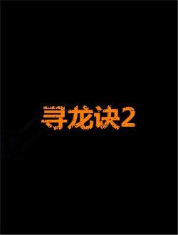 寻龙诀2剧情介绍