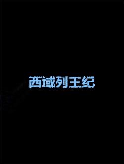西域列王纪剧情介绍