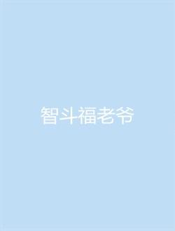 智斗福老爷剧情介绍