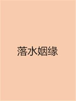 落水姻缘剧情介绍