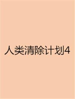 人类清除计划4剧情介绍,人类清除计划4简介