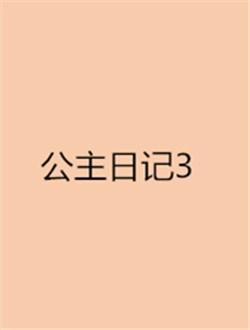 公主日记3剧情介绍