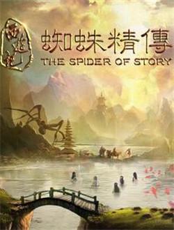 西游记蜘蛛精传剧情介绍