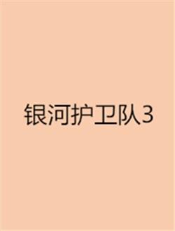 银河护卫队3剧情介绍