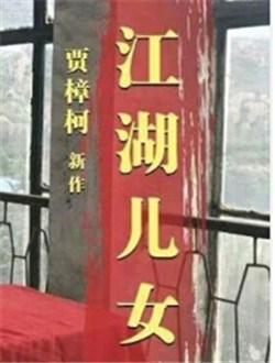 江湖儿女剧情介绍,江湖儿女简介