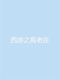 西游之高老庄剧情介绍