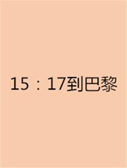 15:17到巴黎剧情介绍