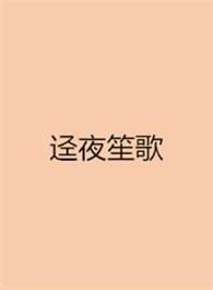 迳夜笙歌剧情介绍