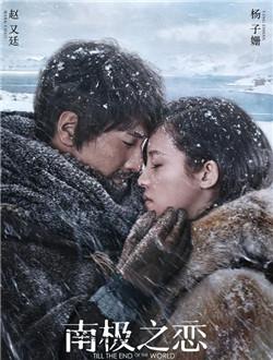 南极之恋剧情介绍