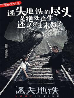迷失地铁剧情介绍