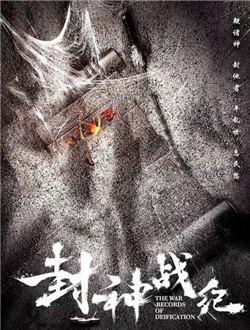 封神战纪剧情介绍,封神战纪简介