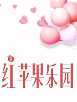 新红苹果乐园剧情介绍