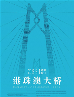 港珠澳大桥剧情介绍