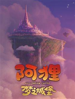 阿狸·梦之城堡剧情介绍