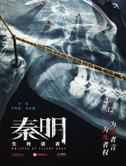 秦明·生死语者剧情介绍