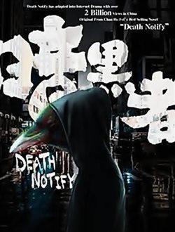 """死亡通知单暗黑者:首部曲""""双雄会"""""""