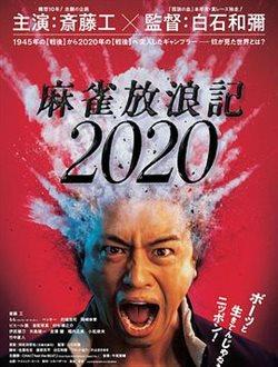 麻雀放浪记2020剧情介绍