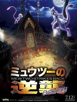 精灵宝可梦:超梦的逆袭·进化剧情介绍