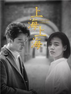 上海上海剧情介绍