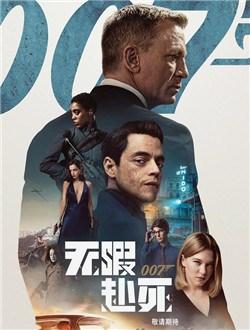 007无暇赴死剧情介绍