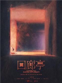 回廊亭剧情介绍