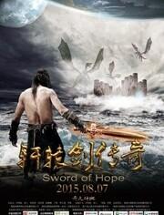 轩辕剑传奇