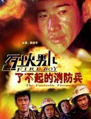 烈火男儿之了不起的消防兵