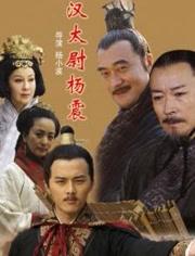 汉太尉杨震