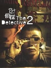 B+侦探(普通话)