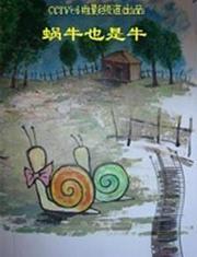 蜗牛也是牛