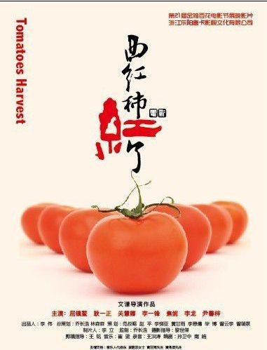 西红柿红了