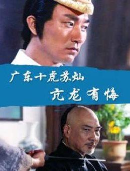广州十虎苏灿