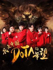我是中国DOTA的希望