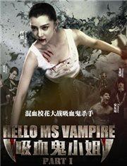 你好,吸血鬼小姐1